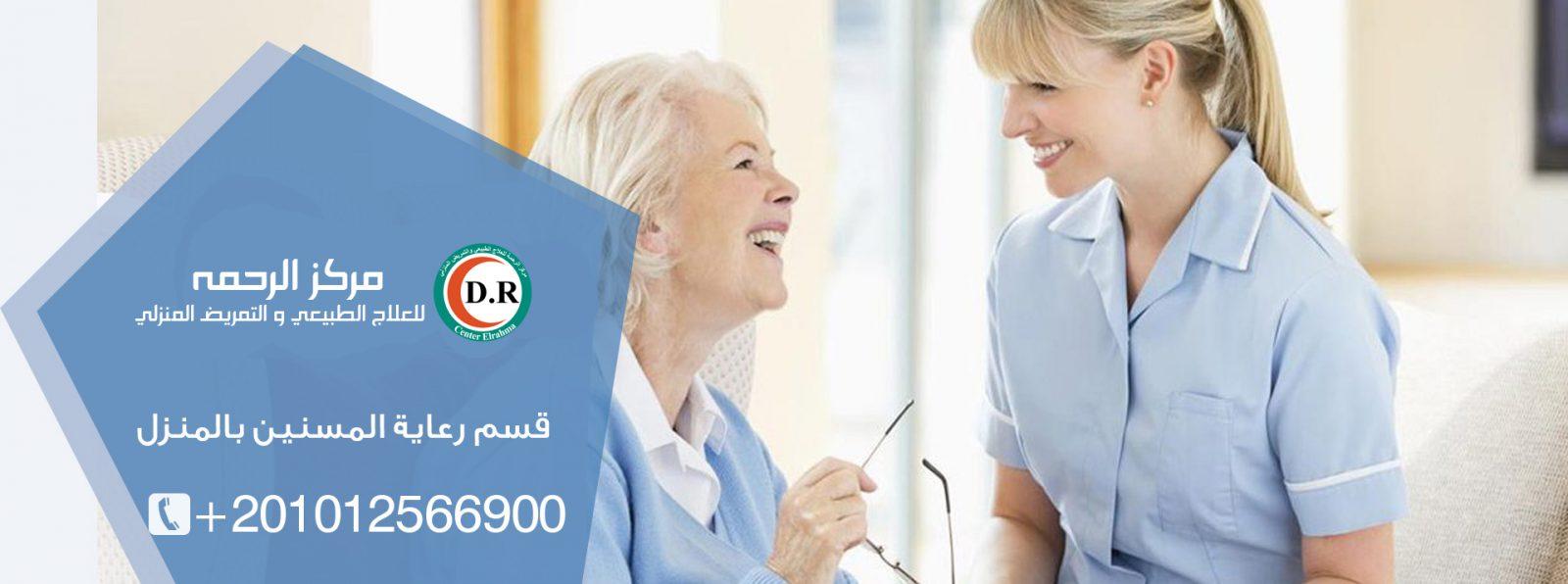 خدمات التمريض المنزلي