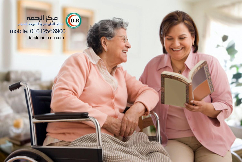 رعاية كبار السن بالمنزل رعاية المسنين بالمنزل